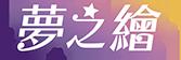 夢之繪有限公司 Logo